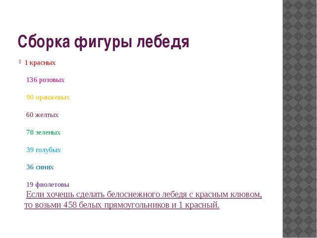 Сборка фигуры лебедя 1 красных 136 розовых 90 оранжевых 60 желтых 78 зеленых...
