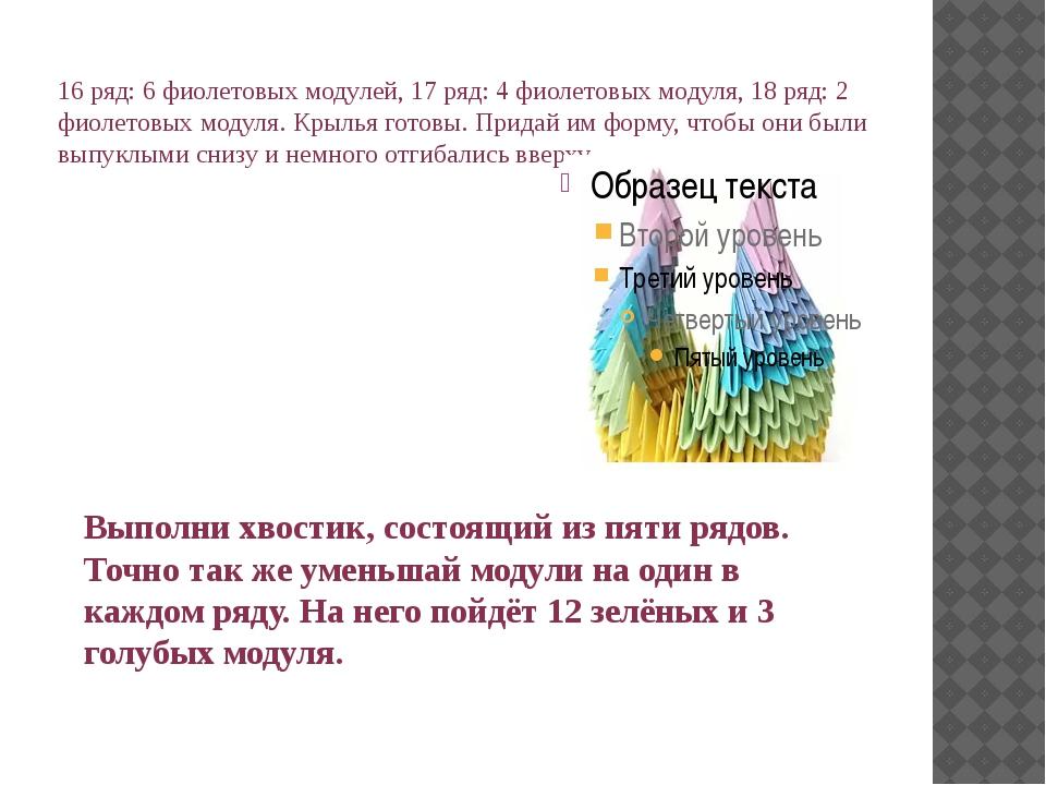 16 ряд: 6 фиолетовых модулей, 17 ряд: 4 фиолетовых модуля, 18 ряд: 2 фиолетов...
