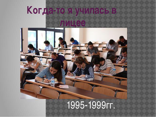 Когда-то я училась в лицее 1995-1999гг.