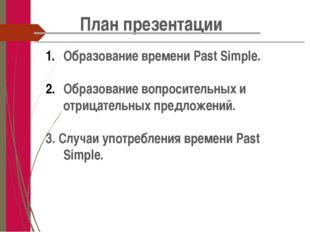 План презентации Образование времени Past Simple. Образование вопросительных