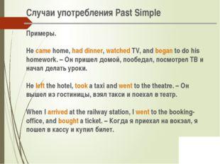 Случаи употребления Past Simple Примеры. He came home, had dinner, watched T