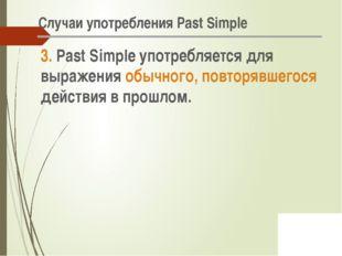 Случаи употребления Past Simple 3. Past Simple употребляется для выражения о