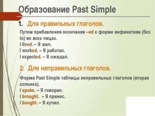 Образование Past Simple Для правильных глаголов. Путем прибавления окончания