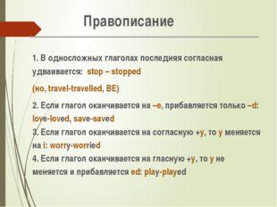 Правописание 1. В односложных глаголах последняя согласная удваивается: stop