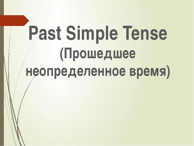 Past Simple Tense (Прошедшее неопределенное время)
