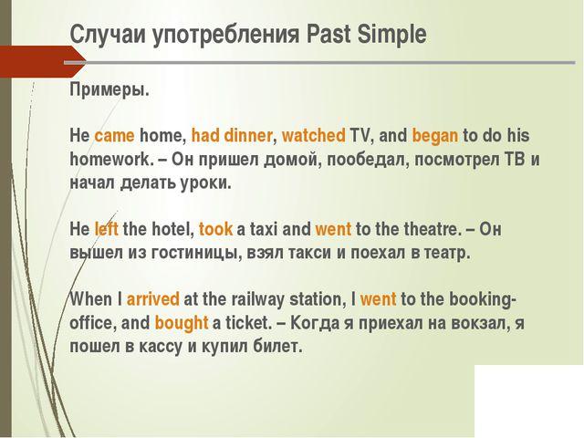 Случаи употребления Past Simple Примеры. He came home, had dinner, watched T...
