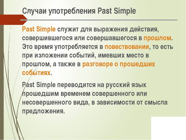 Случаи употребления Past Simple Past Simple служит для выражения действия, с...