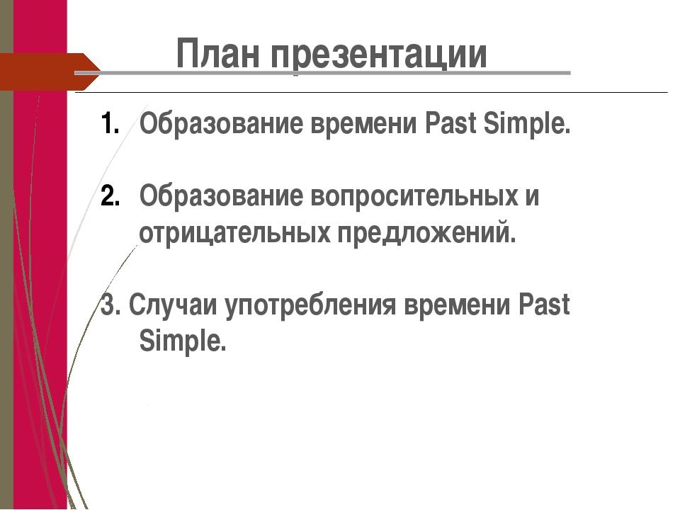 План презентации Образование времени Past Simple. Образование вопросительных...