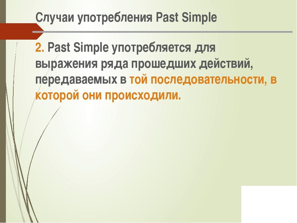 Случаи употребления Past Simple 2. Past Simple употребляется для выражения р...