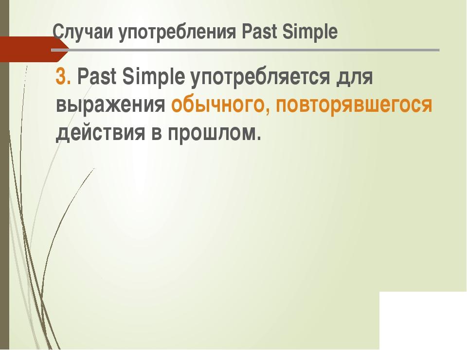 Случаи употребления Past Simple 3. Past Simple употребляется для выражения о...