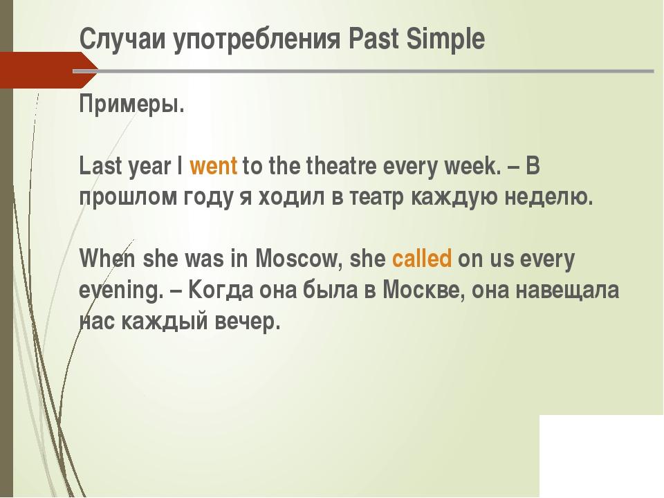 Случаи употребления Past Simple Примеры. Last year I went to the theatre eve...