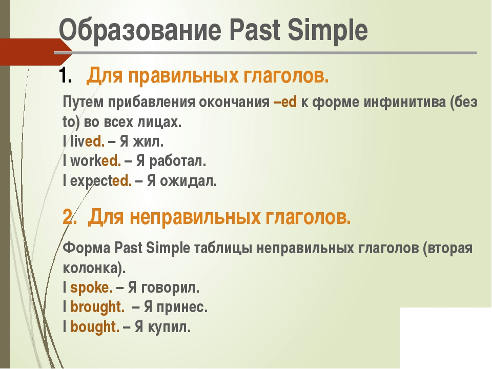 Образование Past Simple Для правильных глаголов. Путем прибавления окончания...