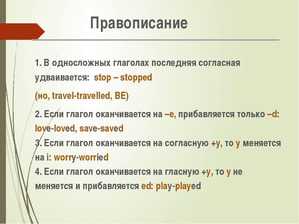 Правописание 1. В односложных глаголах последняя согласная удваивается: stop...