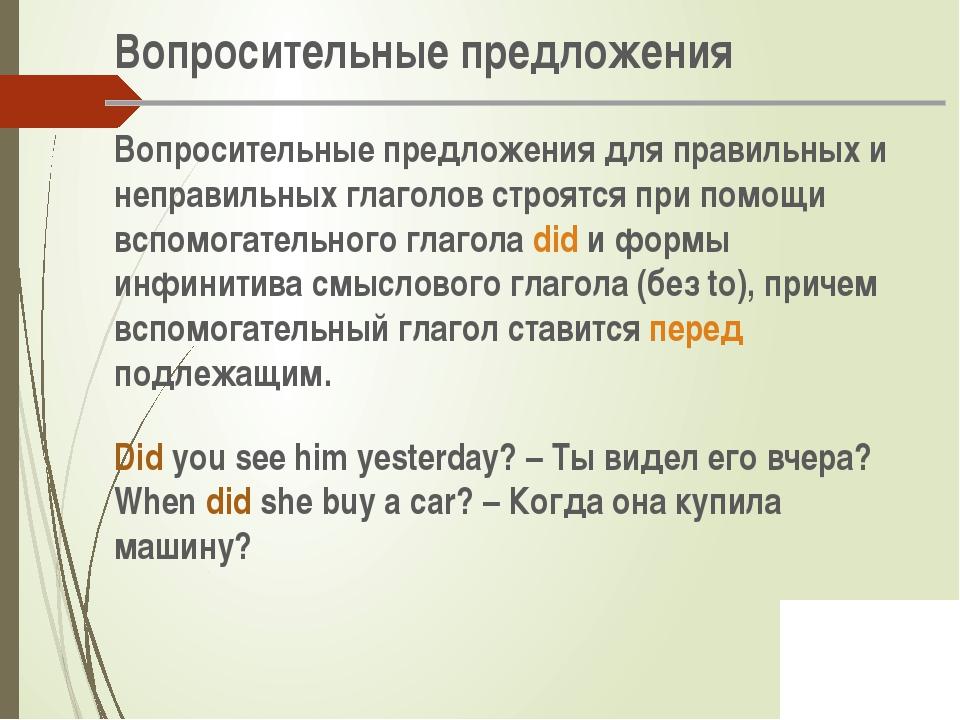 Вопросительные предложения Вопросительные предложения для правильных и непра...