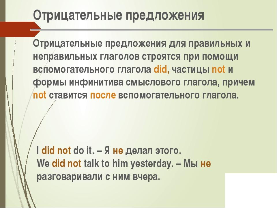 Отрицательные предложения Отрицательные предложения для правильных и неправи...