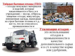 Твёрдые бытовые отходы (ТБО) – отходы ненужных материалов и изделий, которые
