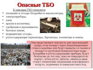 Опасные ТБО К опасным ТБО относятся: попавшие в отходы батарейки и аккумулято
