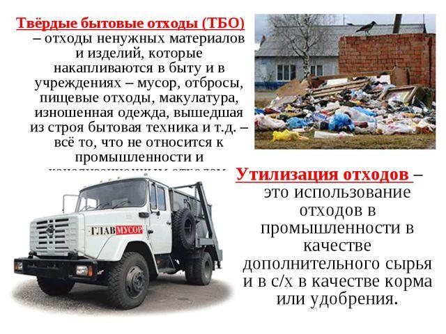 Твёрдые бытовые отходы (ТБО) – отходы ненужных материалов и изделий, которые...