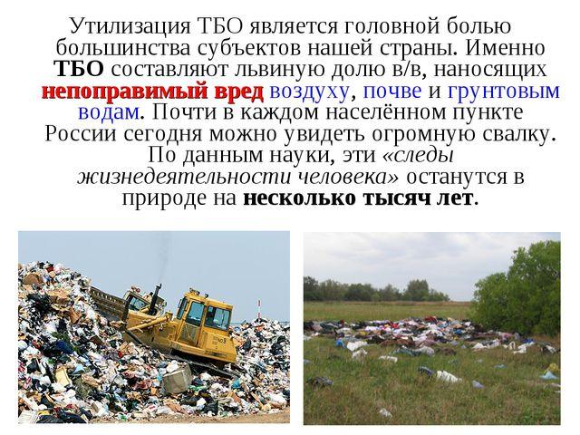 Утилизация ТБО является головной болью большинства субъектов нашей страны. Им...