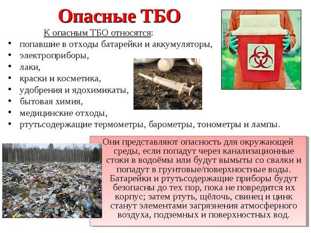 Опасные ТБО К опасным ТБО относятся: попавшие в отходы батарейки и аккумулято...