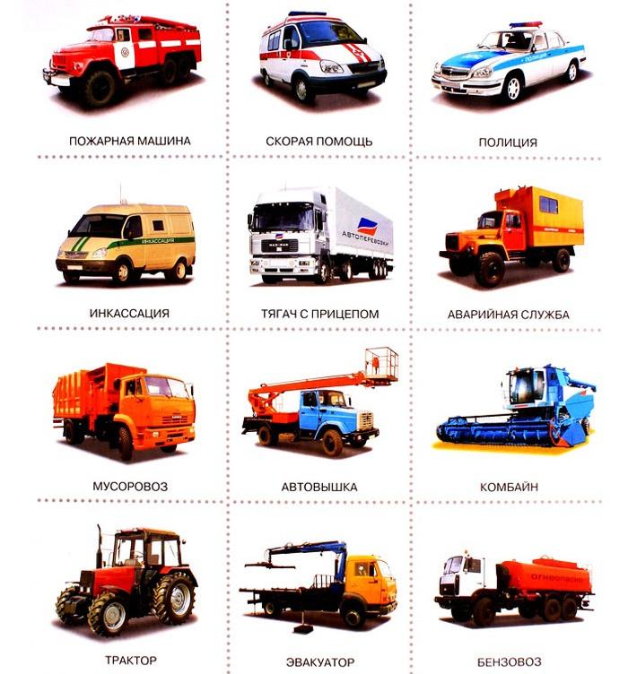 plakat-Specialnyj-transport-00011016-2167-237669
