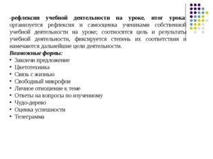 -рефлексия учебной деятельности на уроке, итог урока: организуется рефлексия