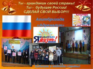 Ты - гражданин своей страны! Ты - будущее России! СДЕЛАЙ СВОЙ ВЫБОР!!! Будущ