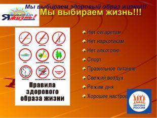 Нет сигаретам Нет наркотикам Нет алкоголю Спорт Правильное питание Свежий воз