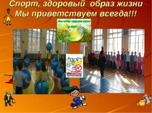 Спорт, здоровый образ жизни Мы приветствуем всегда!!!