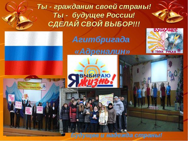 Ты - гражданин своей страны! Ты - будущее России! СДЕЛАЙ СВОЙ ВЫБОР!!! Будущ...