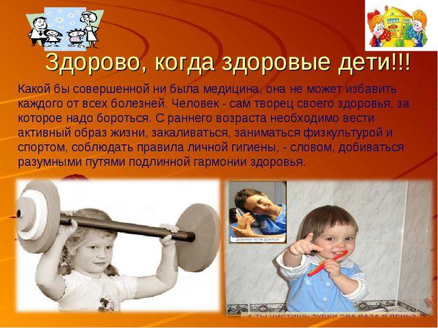 Здорово, когда здоровые дети!!! Какой бы совершенной ни была медицина, она н...