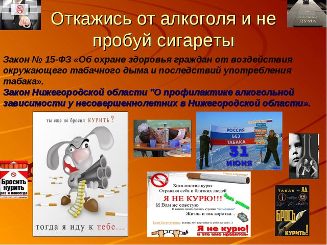 Откажись от алкоголя и не пробуй сигареты Закон № 15-ФЗ «Об охране здоровья г...