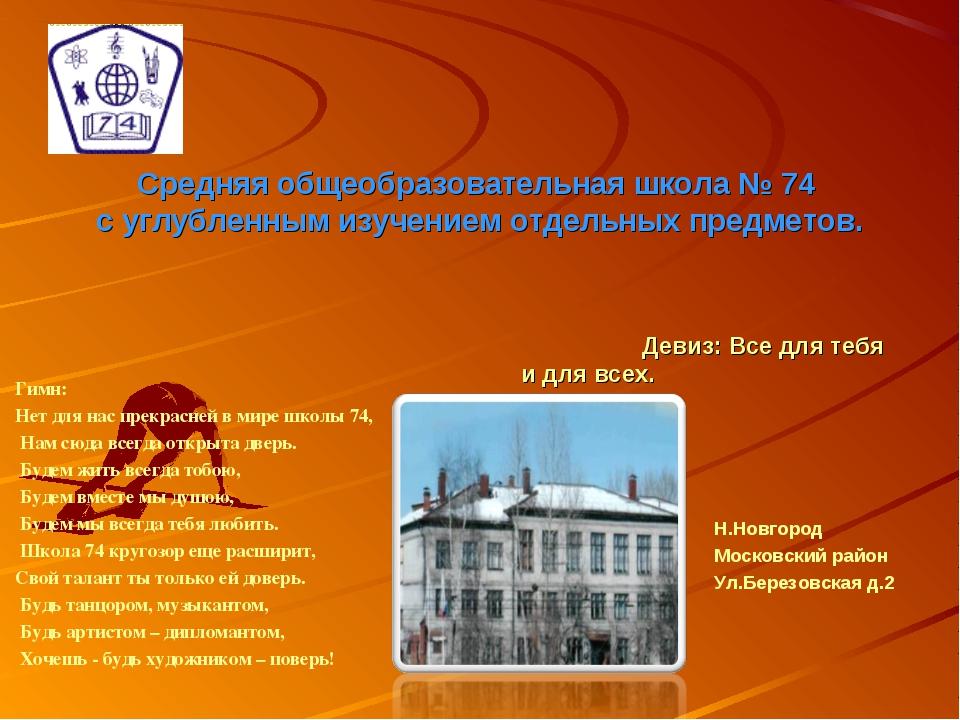 Средняя общеобразовательная школа № 74 с углубленным изучением отдельных пред...
