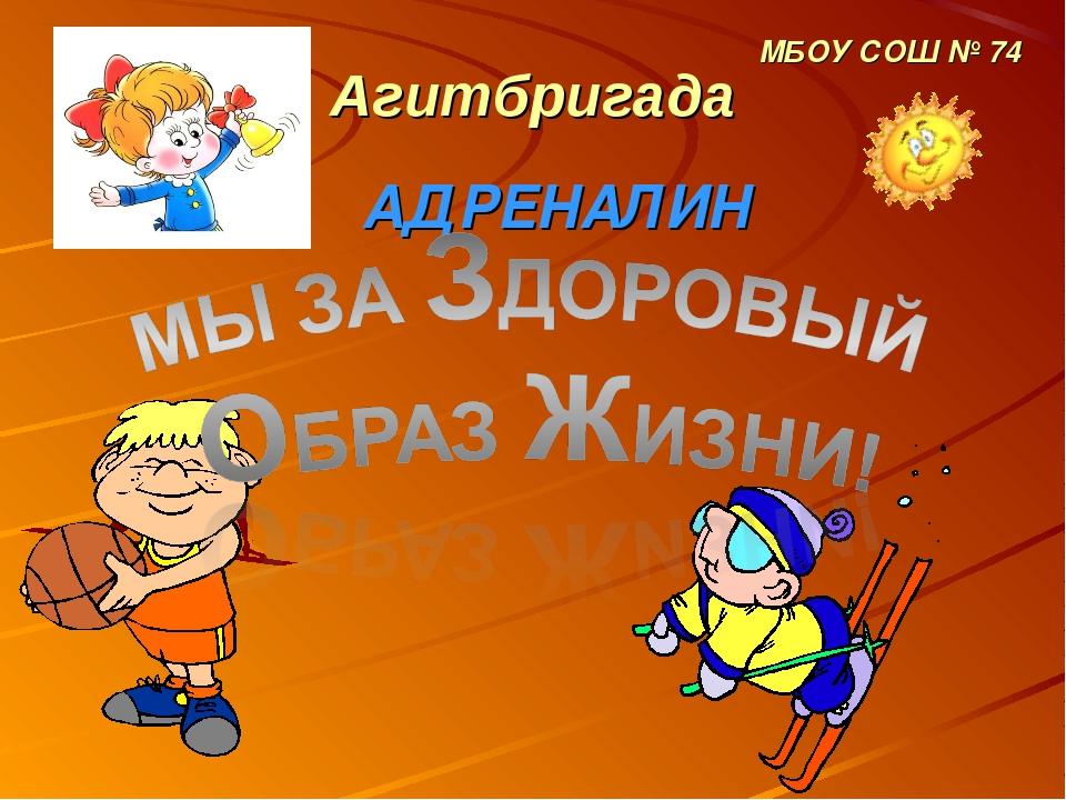Агитбригада АДРЕНАЛИН МБОУ СОШ № 74