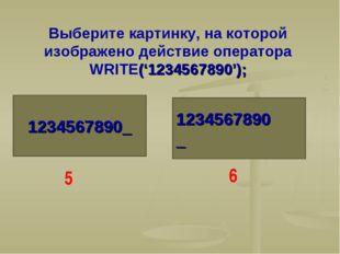 Выберите картинку, на которой изображено действие оператора WRITE('1234567890