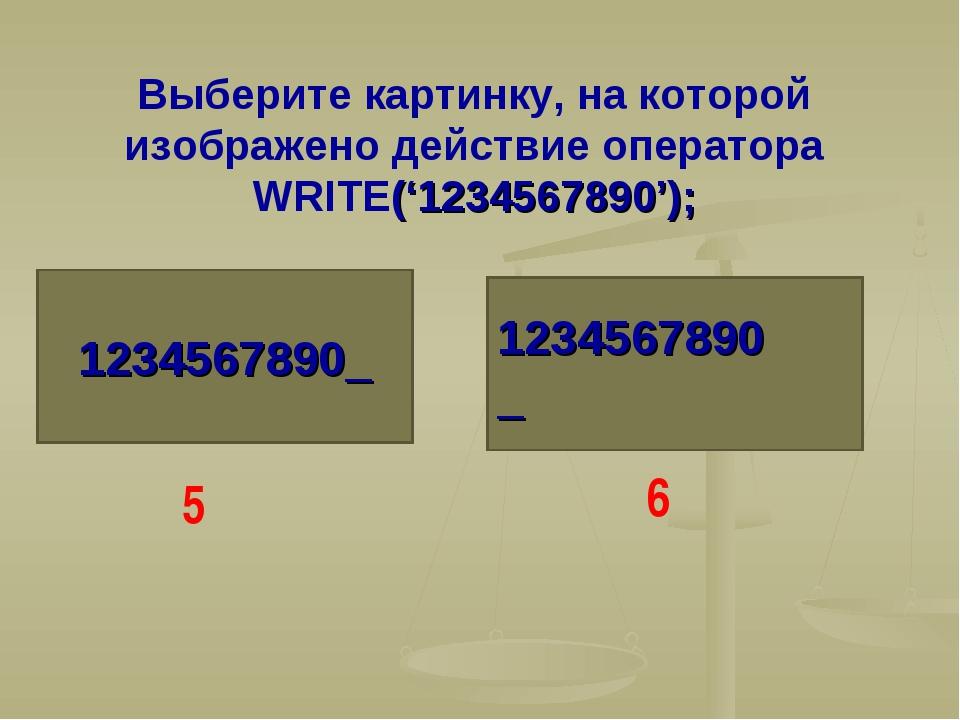 Выберите картинку, на которой изображено действие оператора WRITE('1234567890...