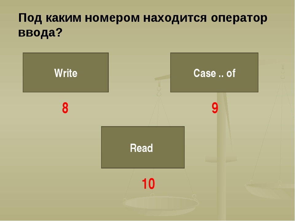 Под каким номером находится оператор ввода? Write Case .. of Read 8 9 10