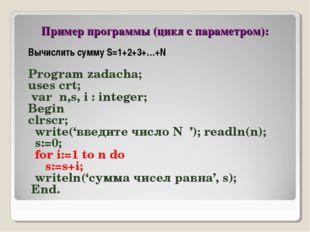Пример программы (цикл с параметром): Вычислить сумму S=1+2+3+…+N Program zad