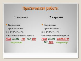 Практическая работа: 1 вариант Вычислить произведение: p = 1*2*3*…*n с исполь