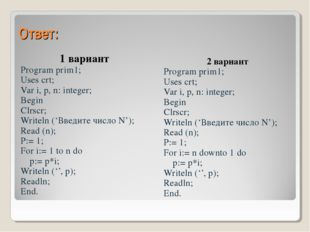 Ответ: 1 вариант Program prim1; Uses crt; Var i, p, n: integer; Begin Clrscr;