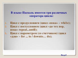 В языке Паскаль имеется три различных оператора цикла: Цикл с предусловием (