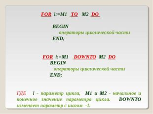 FOR i:=M1 TO M2 DO BEGIN операторы циклической части END; FOR i:=M1 DOWNTO M