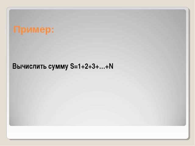 Пример: Вычислить сумму S=1+2+3+…+N