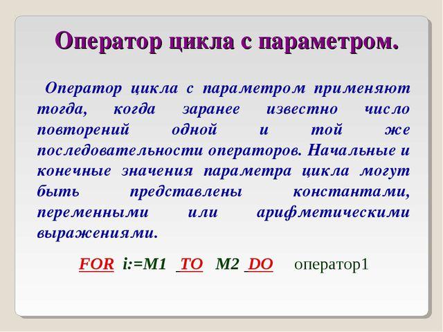 Оператор цикла с параметром. Оператор цикла с параметром применяют тогда, ко...