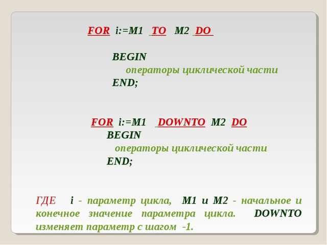 FOR i:=M1 TO M2 DO BEGIN операторы циклической части END; FOR i:=M1 DOWNTO M...