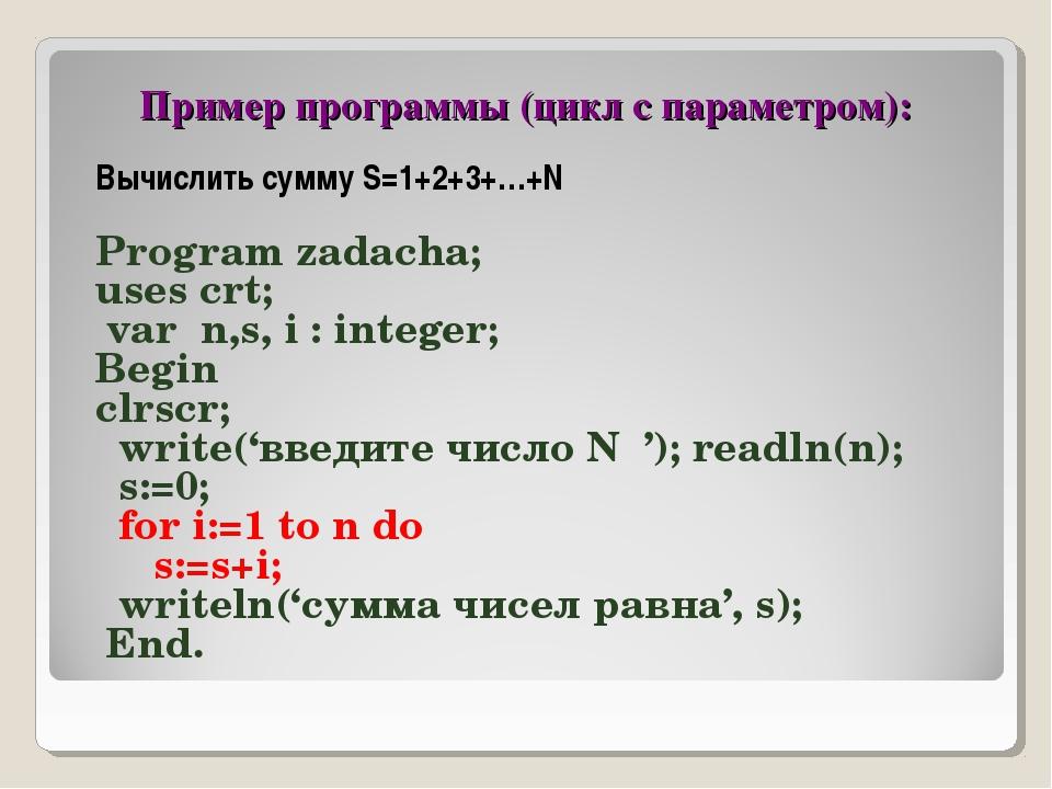 Пример программы (цикл с параметром): Вычислить сумму S=1+2+3+…+N Program zad...