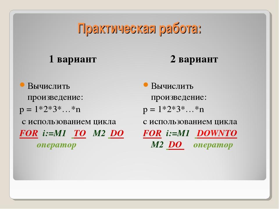 Практическая работа: 1 вариант Вычислить произведение: p = 1*2*3*…*n с исполь...