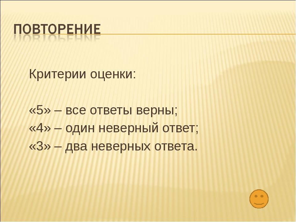 Критерии оценки: «5» – все ответы верны; «4» – один неверный ответ; «3» – два...