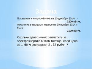 Задача Показания электросчётчика на 10 декабря 2014г - 3200 кВт·ч, показание