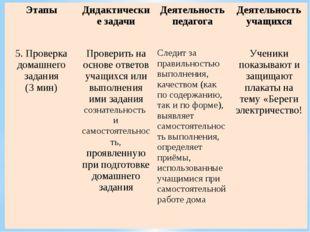 Этапы Дидактические задачи Деятельность педагога Деятельность учащихся 5. Про
